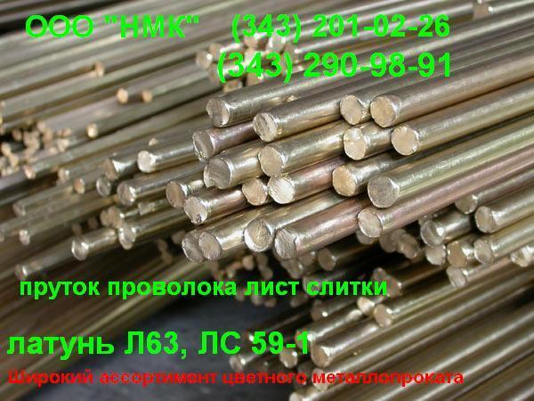Продам латунь лента, труба, проволока, лист, пруток, шестигранник, Л63, ЛС59-1, Л68.