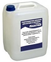Добавка для повышения водонепроницаемости бетона Пластол -10л