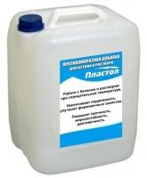Противоморозная добавка в бетон и раствор Пластол -10л