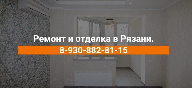 Ремонт квартир Рязань
