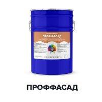 ПРОФФАСАД (Kraskoff Pro) – атмосферостойкая акриловая краска (эмаль) для фасадов, шифера, бетона с бесплатной доставкой*