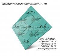 Паронит безасбестовый GAMBIT  AF-153