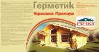 """Герметик """"Гермошов Премиум"""" для деревянного дома"""