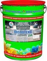 Молотекс 2SH — эпоксидная молотковая грунт-эмаль для антикоррозионной защиты чёрных и цветных металлов, 20кг