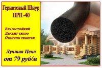 Шнур гернитовый ПРП-40 К30 мм