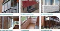 Профессиональное остекление балконов и лоджий от компании «Новосиббалкон»