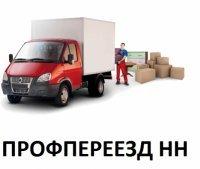 Авто + Грузчики Нижний Новгород