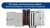 Все виды металлических дверей (входные, противопожарные, технические), ворота, люки