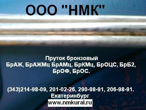 Продам бронзу бериллиевую БрБ2 ГОСТ 15835-70 пруток.