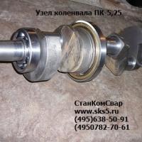 Вал коленчатый ПК-5,25 33.02.01.00-016сб