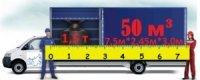 Малотоннажные грузовики для перевозки объёмных грузов