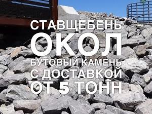 Продажа окола 40-70 мм в Ставрополе.