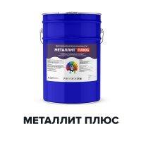 МЕТАЛЛИТ ПЛЮС (Kraskoff Pro) – износостойкая уретановая краска (эмаль) для металла по ржавчине 3 в 1 с бесплатной доставкой*