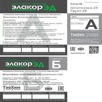 Шпатлёвка-2К - эпоксидная шпатлевка