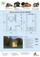 Дачные домики недорого СПб и ЛО