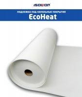 Шумоизоляция EcoHeat. Подложка под ламинат (2 мм.)