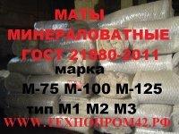 Маты теплоизоляционные базальтовые прошивные марки БСТВ, МТБ, ТИБ, МБТВ, МПБ, МТБЗО