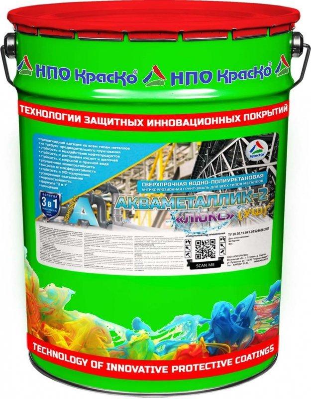 Акваметаллик-2 «Люкс» (УФ) — быстросохнущая экологичная грунт-эмаль «3в1» для всех типов металлов, 20кг
