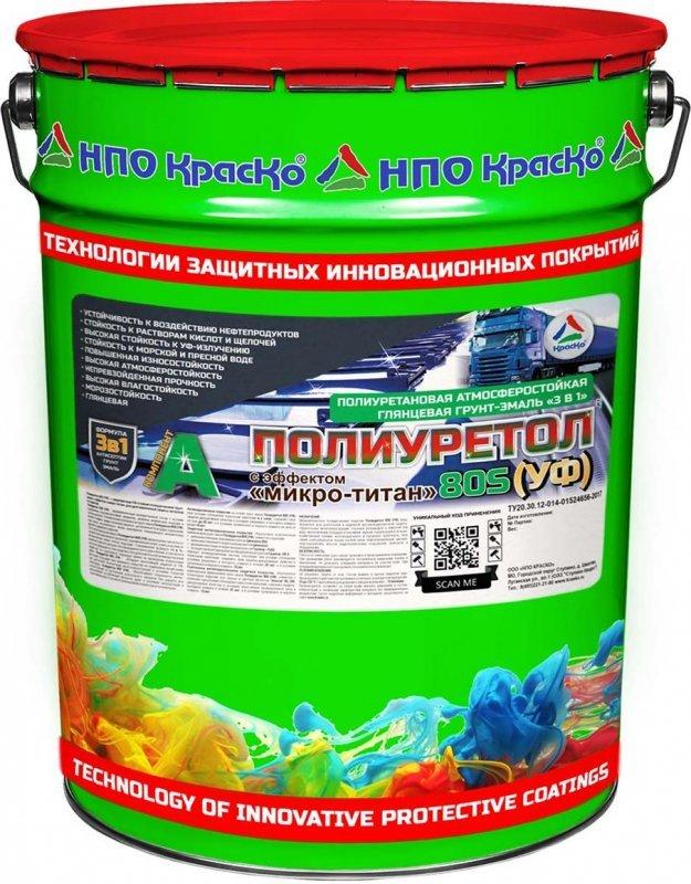 Полиуретол 80S (УФ) — грунт-краска с эффектом «микро-титан» по металлу, 20кг