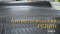Антистатический релин ТУ 2543-007-32461352-2011