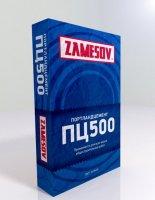 Цемент ПЦ500 ZAMESOV 50 кг.