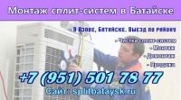 Установка сплит систем в Батайске