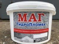 Гидропломба МАГ