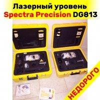 Лазерный уровень Spectra Precision DG813