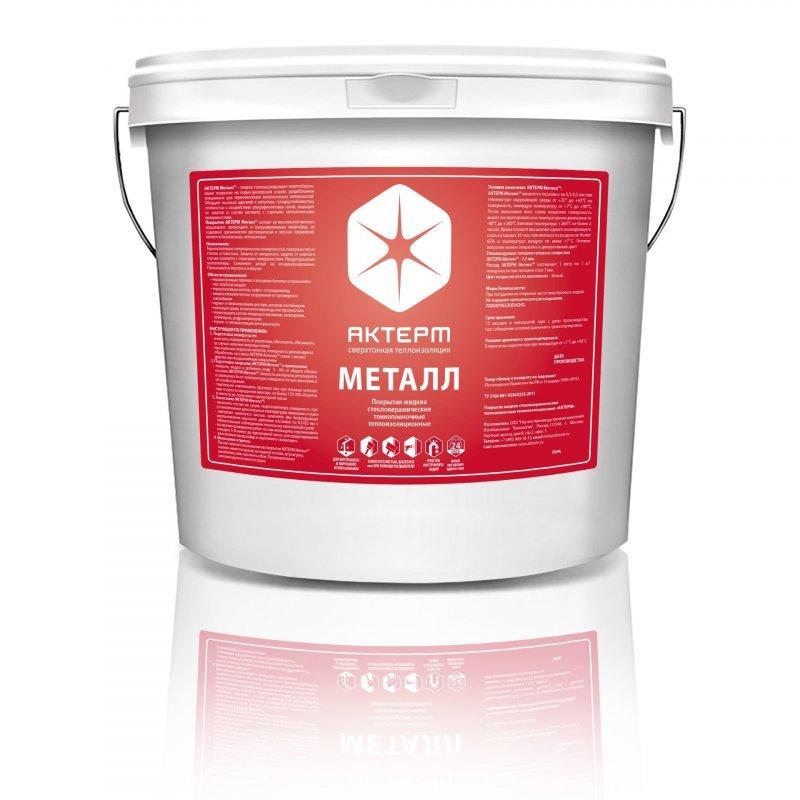 Жидкая теплоизоляция АКТЕРМ Металл