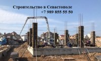 Фундаменты / перекрытия / бетонные работы в Севастополе