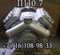 компрессор П 110
