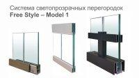 Стеклянные офисные перегородки Model 1