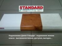 Подоконники ДАНКЕ (DANKE) Стандарт