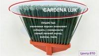 Плоская метла GARDENA LUX без черенка