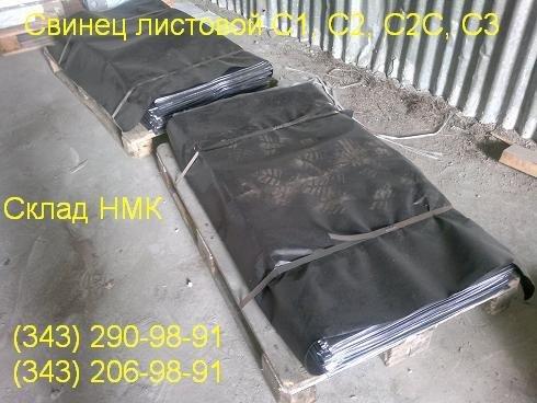 Лист свинцовый С2 Гост 9559-89 0,5-20х500х1000 мм