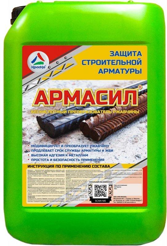 Армасил - защита арматуры и труб (нейтрализатор ржавчины). Тара 20кг