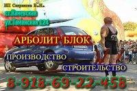 Стеновой блок/полублок в Каневской