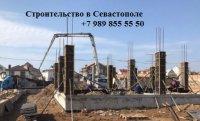 Строительство фундаментов, любые бетонные работы