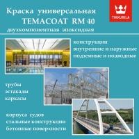 Промышленные покрытия Tikkurila для металла, дерева, бетона