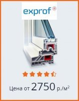 Окна Exprof