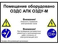 Предупреждающая наклейка для помещения, защищенного системой ОЗДС