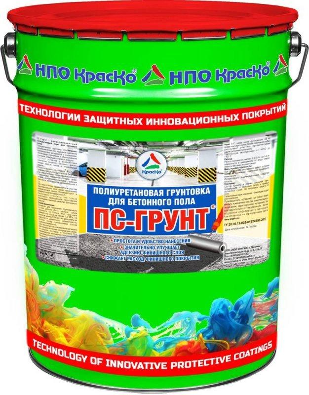 ПС-Грунт - полиуретановая грунтовка для защиты бетонных полов. Тара 20л