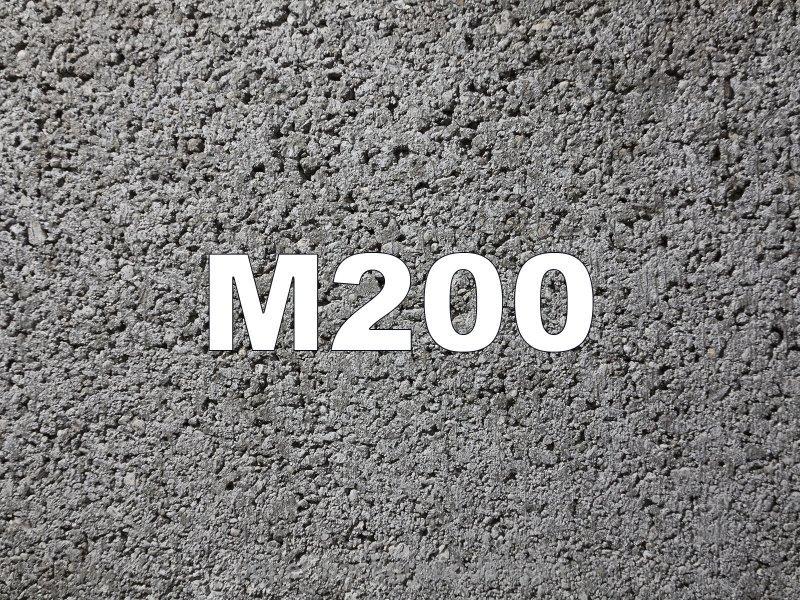 Бетон М-200 (БСГ В15) П2-П4