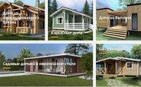 Уютные недорогие домики для дачных участков