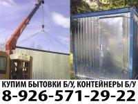 Выкупаем бытовки б/у и строительные вагончики б/у (блок контейнеры).