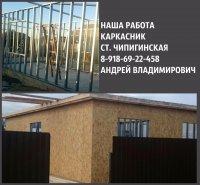 Монтаж Сайдинга в Каневской