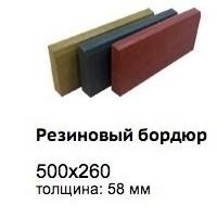 Продаётся  резиновый бордюр от производителя для благоустройства территорий.
