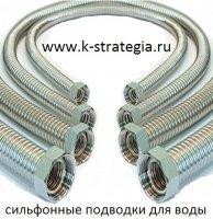 Производство гибких сильфонных подводок из нержавейки AISI-304 для воды и пара