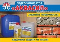 Гидрофобизатор Аквасил www.vekha.ru/akvasil