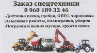 Предлагаю услуги спецтехники. Работаем в Н. Новгороде и области. Сотрудничество.